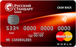 Кредитная карта Русский Стандарт World MasterCard Cash Back